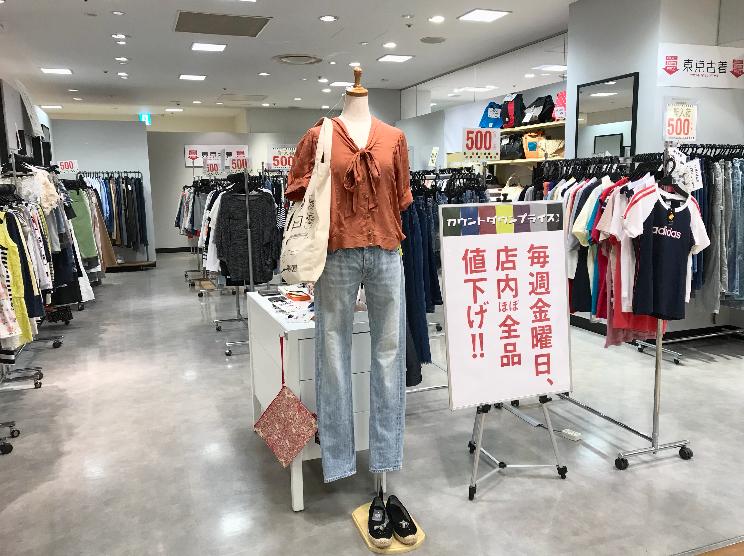 【閉店】7/31マルイシティ横浜「東京古着」