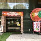 相模原の人気店『パン・ド・クルー』2号店がオープン!限定パンに舌鼓♪