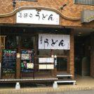 【開店】「善通寺うどん なが田」オダサガに7月31日グランドオープン!