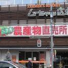 多摩エリア最大級の農産物直売所「ムーちゃん広場」@小平