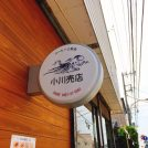 新しいけど懐かしい!コーヒーと軽食の「小川売店」@茅ヶ崎鉄砲通り