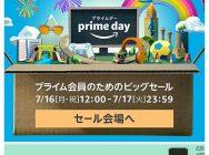 明日まで!激安セール会場へ急げ!!【Amazon】primeDAY