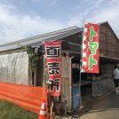 スタンプラリー気分で新鮮野菜探し〜@船橋野菜の直売所
