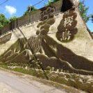 【鹿児島市小山田】驚きのクオリティ!苔アートで描かれる明治維新150年