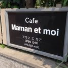 『Cafe Maman et moi 』マモン エ モアくつろぎの空間@宇宿
