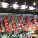 40万人が集まる一大イベント「福生七夕まつり」8/2~5はココに注目!