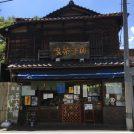 【谷中】和菓子屋「谷中岡埜栄泉」売り切れ必至の豆大福の買い方教えます