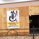 【開店】豊島園駅前に職人握り寿司居酒屋「や台ずし」8月オープン!