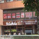 【開店】平和台駅近く、環八沿いに7/22オープン!モグモグダイニング