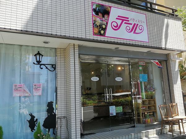 【本郷台・港南台】「テール洋菓子店本店」は現在日野南店にて営業中!