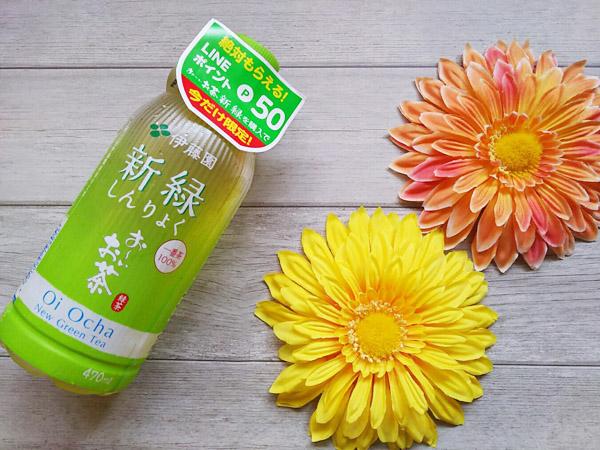 【絶対もらえるLINE50ポイント】『お~いお茶 新緑』を購入で今だけ限定!