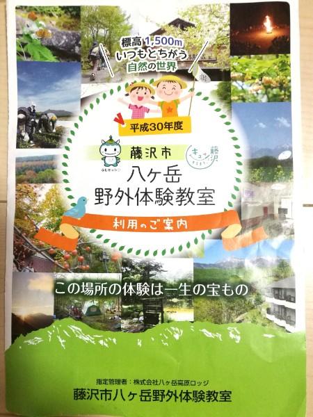 知ってた?!絶景の「藤沢市 八ヶ岳屋外体験教室」に宿泊