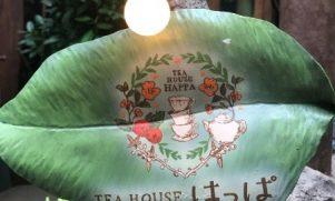 おとぎの国みたい!「TEA HOUSE はっぱ」吉祥寺プティット村にオープン