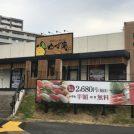 明日8/1リニューアルオープン!しゃぶしゃぶ食べ放題のゆず庵多摩境店