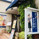 【閉店】吹田桃山台の「 パティスリーNatsuro」が7月31日で閉店