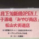 もうすぐオープン!? 餃子酒場みやび商店 松山大街道店 @大街道内