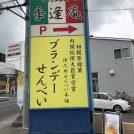 帰省の手土産はコレッ★30年以上愛される津久井銘菓