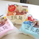 【鹿児島市原良】『生協コープかごしま』の豆腐学習会に参加しました。豆腐作りも実践!