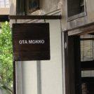心を奪われる「箱根寄木細工」OTA MOKKO(おおたもっこう)
