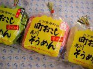【のど越し抜群!】そうめんで町おこし!?美川そうめんを食べてみた!
