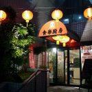 3人まで500円でから揚げ食べ放題!江田駅「食楽厨房」