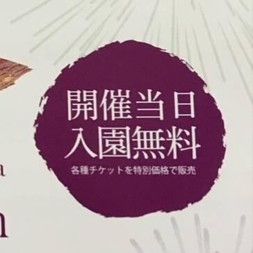 8月1日だけ「としまえん」は【入園無料】ですよ~!