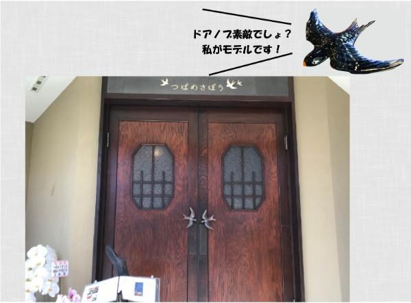 つばめさぼうドア