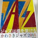 川崎の秋はジャズばかりか、サルサ、バーンスタインに、初音ミクも!