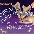 9/7(金)★アニラーコ オカリナオーケストラ復興支援コンサート ※終了しました