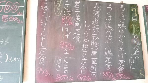 asahi_shokudou_13
