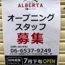 【開店】7月29日(日)大阪・難波「イタリアン大衆酒場 ALBERTA 千日前」オープン!