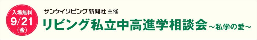 リビング私立中高進学相談会~私学の愛~