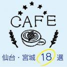 地域特派員&編集部が選ぶ 宮城県内のおすすめカフェ18店!