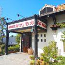 〔閉店〕「珈琲屋カフェモカ」が38年の歴史に幕@袖ケ浦