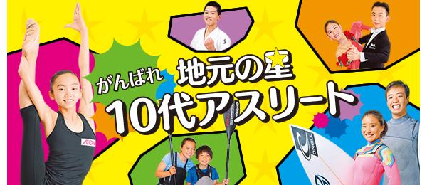 がんばれ地元の星☆10代アスリート(新体操・サーフィン・カヌー・柔道・ダンス)