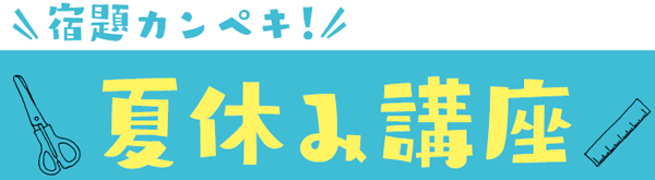 【参加者募集】宿題カンペキ! 夏休み講座2018
