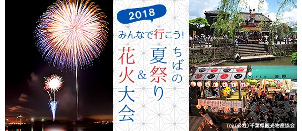 今年はどこ行く? ちばの夏祭り&花火大会2018