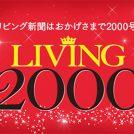 リビング新聞はおかげさまで2000号〈Living2000〉