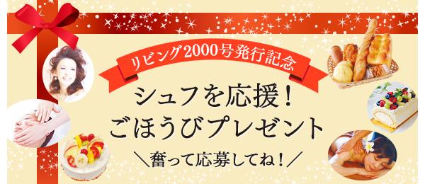 いろいろ当たる「シュフを応援!ごほうびプレゼント」〈Living2000号記念〉