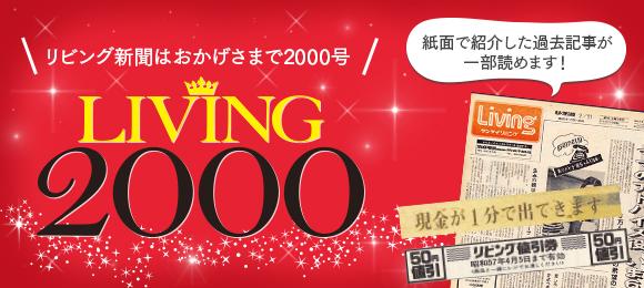 2000号記念特集