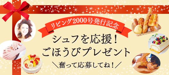 2000号プレゼント
