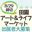 8/29応募締切!「田園アート&ライフマーケット2018」出展者大募集