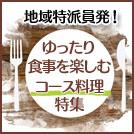 """【特派員まとめ】ゆったり食事を楽しむ""""コース料理""""特集"""