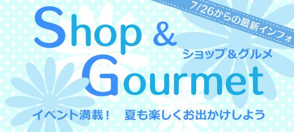 denen_shop&gourmet726_fb