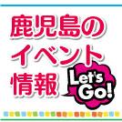 【4月21日】薩摩フルートの会「10周年記念コンサート」をかごしま県民交流センターで開催
