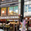 【開店】柏の焼肉酒場ともさんかく本店別館、7月2日オープン