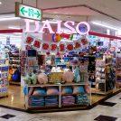 【開店】ダイソースカイプラザ柏店、7月13日オープン、柏駅前に2店舗目