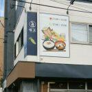 【開店】和fuキッチン福豆が中央林間にオープン
