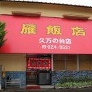 リニューアル・老舗中華店「雁飯店 久万ノ台店」