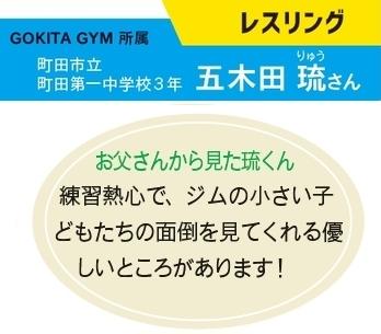 gokita